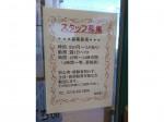 蔦屋書店太田店