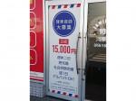 ファミリーカット1000 河原塚店