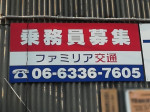 (株)ファミリア交通整備部