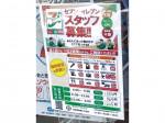 セブン-イレブン 大阪西淡路5丁目店