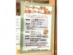 CASCADE(カスカード) 京阪丹波橋駅店