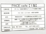PACE café(パーチェカフェ)