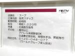 SOUP(スープ) レミィ五反田店