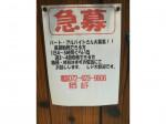 スーパーV総持寺駅前店