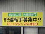 京福リムジンバス(株)