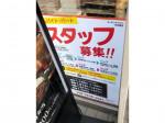 キッチンオリジン 中村橋店