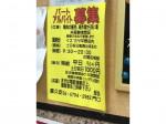 喜久安 イズミヤ平野店