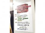 焼肉 鷹ヶ巣(たかがす) 阪急かっぱ横丁店