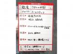 饂飩の四國(うどんのしこく) リファーレ横尾店