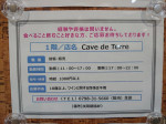 Cave de Terre(カーヴ・ド・テール) 西宮エビスタ店