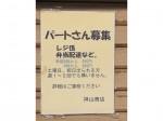 ヒロマルチェーン 神山商店