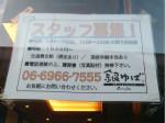 京都 銀ゆば 大阪谷町店