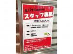 ゑびすDaikoku アトレ大井町店