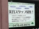 Samanea Saman(サマネアサマン) 千葉NT店