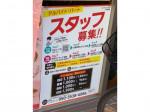 キッチンオリジン 古川橋店
