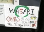 WASABI(わさび)