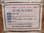ヴィ・ド・フランス 阪神西宮店