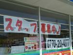 ファミリーマート敦賀新松島店