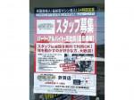 HYPER FIT24 敦賀店