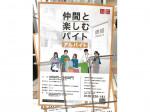 ユニクロ 横浜ビブレ店