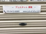 下北沢 美容室 ヘアサロン Cut of shu