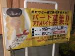 ジョリーパスタ 三田店