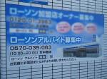 ローソン 敦賀三島店