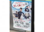 ファミリーマート 大山駅南店