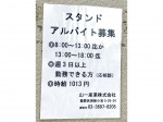 山一産業(株)