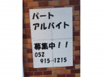 カレーハウス CoCo壱番屋 黒川店