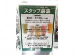 果汁工房 果琳 イオンモール浜松市野店