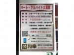 とんかつ 和幸 イオンモール浜松市野店