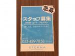 ETERNA(エテルナ)イオン浜松市野店