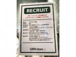 GRiN store(グリンストア) 名古屋店