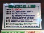 信濃屋 目黒店