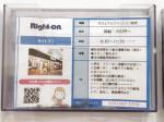 ライトオン イオンモール神戸北店
