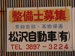 松沢自動車有限会社