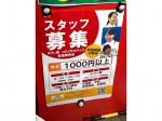 キリン堂 Cosme de lu-up(コスメデルアップ)都島駅前店