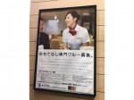 マクドナルド 新宿西口店