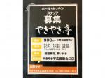 やきやき亭 広島駅北口店