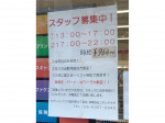 セブン-イレブン 大阪中野町4丁目店