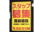 東京豚骨拉麺 じゃんだら