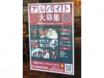 ケンタッキーフライドチキン 広島安古市店