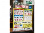 とんかつ日高 大宮DOM店