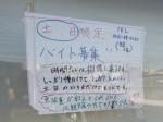ファミリーマート 瀬戸菱野台店