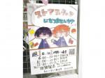 トモニー 田無駅店