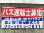 富士急行観光 株式会社
