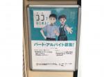 カレーハウス CoCo壱番屋 原木中山駅前店