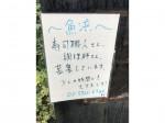 魚浜 学芸大学店