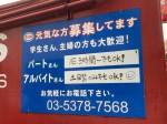 ESSO(エッソ) 高円寺南サービスステーション